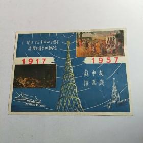 伟大十月革命四十周年广播比赛参加者留念【1917-1957  苏中友谊万岁】
