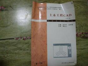 土木工程CAD(第2版)
