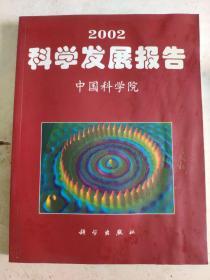 2002科学发展报告