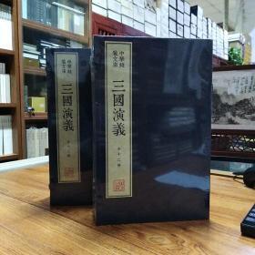 中华线装文库——三国演义