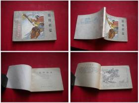 《挂帅初征》杨家将20,64开刘生展绘,河北1983.12一版一印,587号,连环画