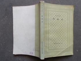 外国文学名著丛书:玛丽亚(网格本) 85年1版1印