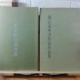堀江素琴 清山影村书作展 作品集二册