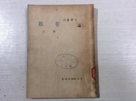 文学丛刊:苦难(沙汀 著 民国三十七年版)