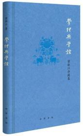 学理与学谊——荣新江序跋集