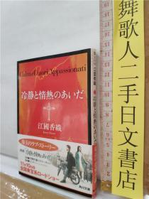 え江国香织    冷静と情热のあいだ     64开角川文库本小说    日文原版