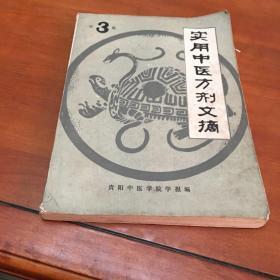 实用中医方剂文摘(第三版)