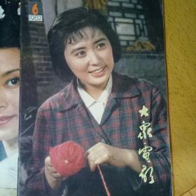 大众电影(1982年4期,6期)2本合售