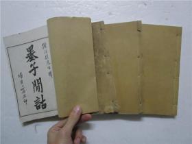 清光绪21年白纸石印线装本 《墨子闲话》 全书含:墨子闲话1-15卷全 附录1卷 墨子后语上下卷 共4册全合售