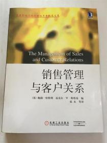 销售管理与客户关系[英]鲍勃.哈特利