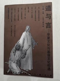道与言一一华夏文化与基督文化相遇