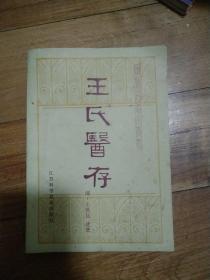 中医古籍小丛书:王氏医存