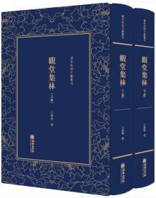 观堂集林(全二册) --清末民初文献丛刊    朝华出版社