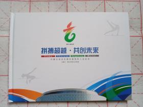 内蒙古自治区第四届残疾人运动会邮票纪念册