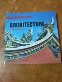 中国文化系列丛书:中国文化·建筑 (土)