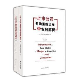 上市公司并购重组流程及案例解析(上下) 正版 江苏省上市公司协会 9787214152633