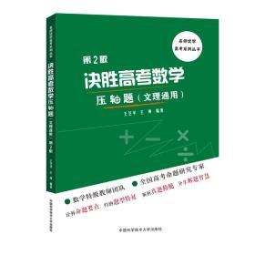 决胜高考数学压轴题(文理通用)(第2版)G