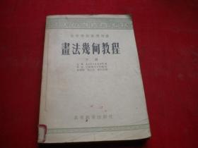 《画法几何教程下册》,32开集体著,高等教育1955.6出版,6849号 ,图书