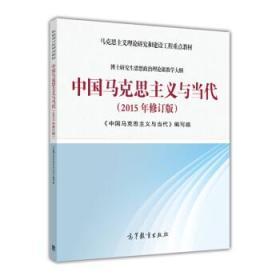 中国马克思主义与当代 正版 《中国马克思主义与当代》编写组  9787040432008