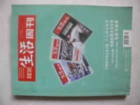 《三联生活周刊》2011年精华本