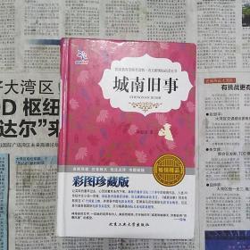 语文新课标必读丛书·城南旧事 (彩图珍藏版 畅销精品)