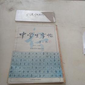 中学生字帖初中二年级