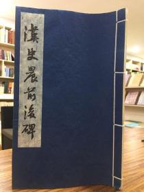 汉史晨前后碑(16开  影印本 线装一册全  94年1版1印)