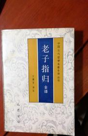 老子指归全译 (中国古代哲学名著全译丛书 )