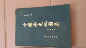 中国历史地图集 第七册 元·明时期