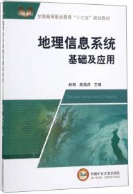 地理信息系统基础及应用/全国 林琳 中国矿业大学出版社9787564637927