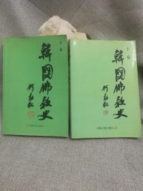 韩国佛教史上下册