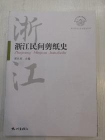 浙江历史文化专题史系列:浙江民间剪纸史