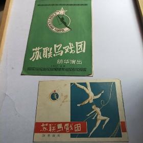 苏联马戏团访华演出【老节目单2张合售 1957年  上海】
