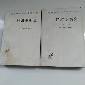 经济分析史(第一三卷)——汉译世界学术名著丛书