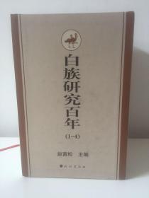 白族研究百年(全四册)