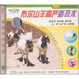 养羊技术视频光盘 布尔山羊高产新技术(VCD)