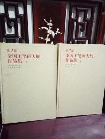 第7届全国工笔画大展作品集(精装八开大册,1,2卷全)