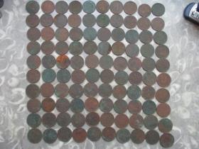 铜元,原味品。出土状态,普通常见品种。100枚。