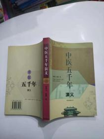 中医五千年演义