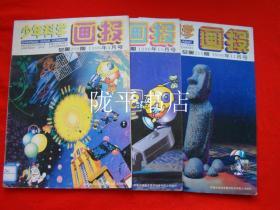 少年科学画报1996年第4、10、11期