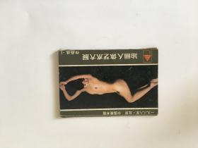 油画人体艺术大展作品选 1 共9张明信片