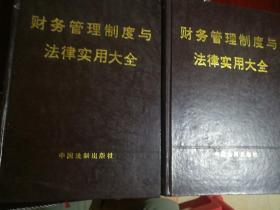 财务管理制度与法律使用大全上下册。