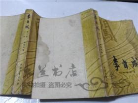 李自成 第二卷 上,下两册 姚雪垠 中国青年出版社 1978年8月 32开平装
