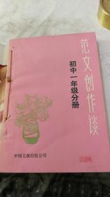 范文创作谈 【初中一年级二年级三年级分册三册合订】