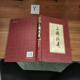 三国演义 (彩色版画珍藏本)