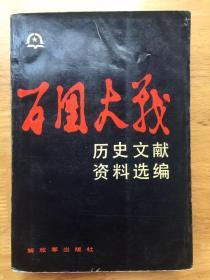 正版现货 百团大战历史文献资料选编 解放军出版社