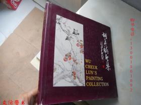 胡卓麟画集(作者签名本,12开)