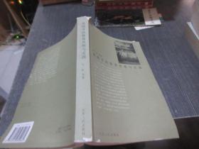 吴贻芳的教育思想与实践  库2
