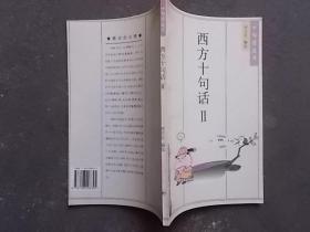 西方十句话 Ⅱ(压膜本)