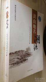 洪山地名溯源(湖北省地名文化丛书)近新书
